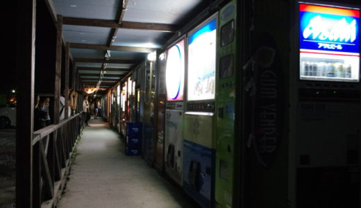 【相模原】レトロ自動販売機