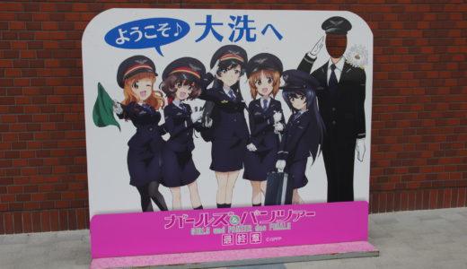 茨城ガルパン旅